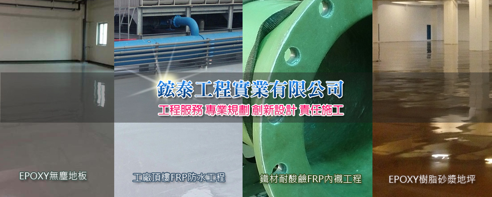 EPOXY環氧樹脂地板工程 專業施工