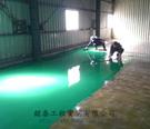 EPOXY地坪-流展地板 施工