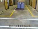 倉儲地板劃線、標線工程 施工