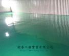 環氧樹脂EPOXY地板 流展地板施工