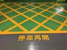 環氧樹脂 EPOXY地板 劃線、標線 工程施工