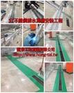 ST白鐵水溝槽安裝/Flowcrete優固地坪-防黴抗菌重載耐高低溫止滑地板施作