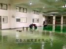 EPOXY樹脂砂漿地板工程 施工