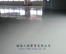 EPOXY無塵地板工程
